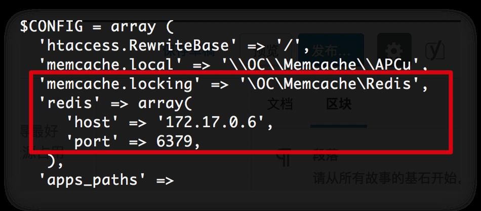 《Docker NextCloud Redis缓存配置》